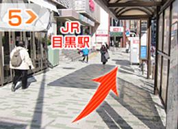 左側にあるJR目黒駅(東口)の前まで進みます。