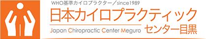 日本カイロプラクティックセンター目黒