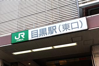 目黒駅から徒歩1分、夜9時まで営業。隣接パーキング有り。